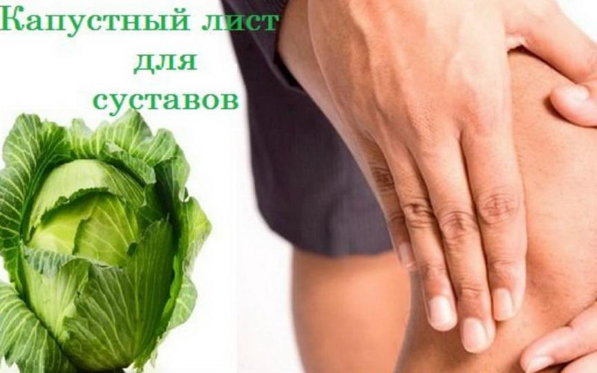 Проверенные способы лечения суставов капустным листом